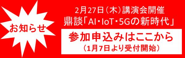 鼎談「AI・IoT・5Gの新時代」講演会開催のお知らせと参加申込み